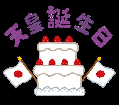 Emperor's birthday
