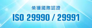 榮獲國際認證 ISO 29990 / 29991