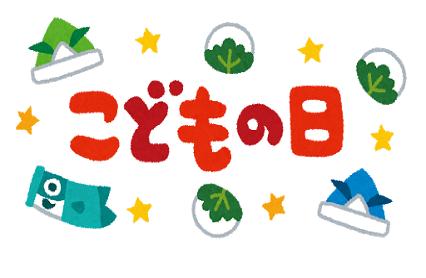 日本兒童節