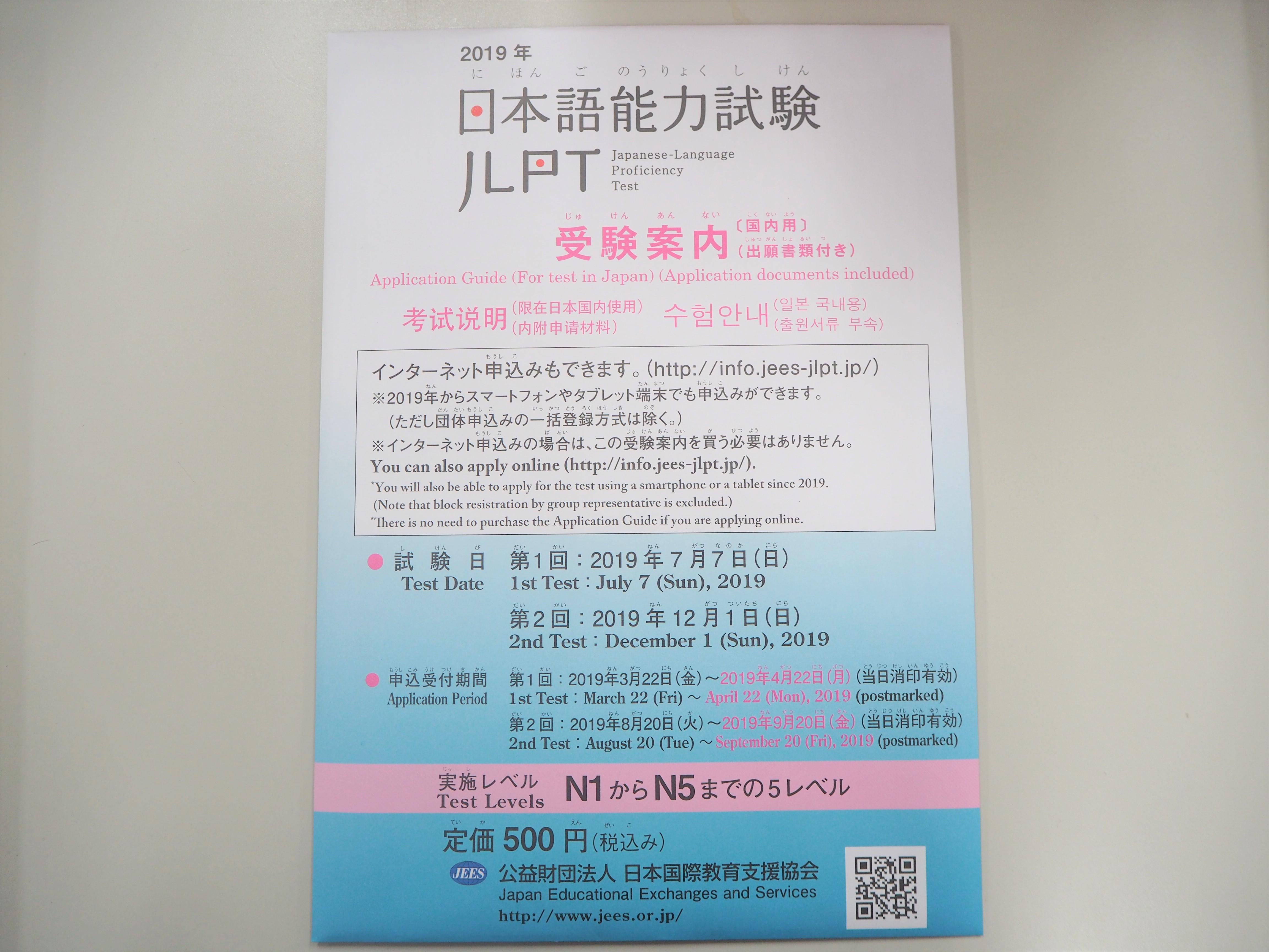2019年第一回JLPT(日本語能力測驗)
