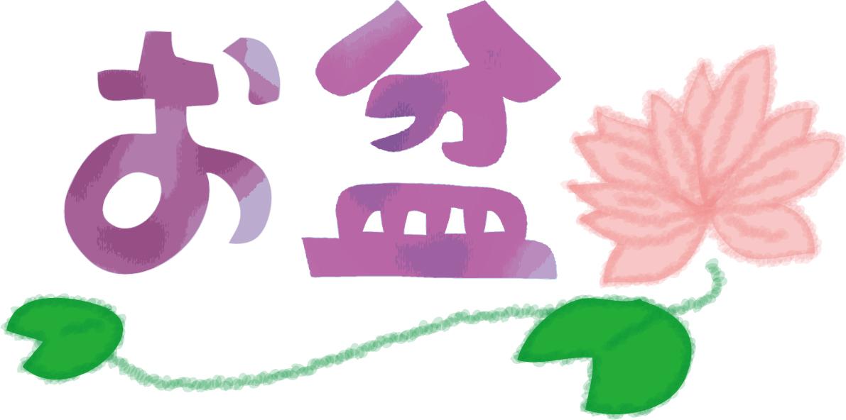 日本盂蘭盆節