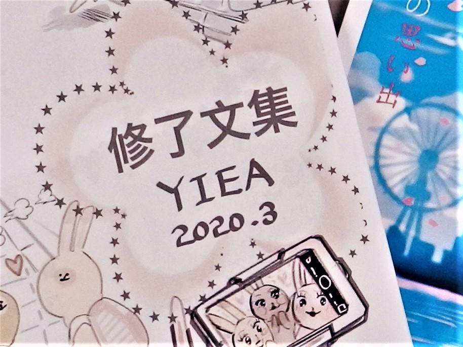 畢業記念冊的封面