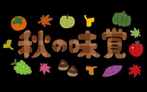 食欲旺盛的秋季