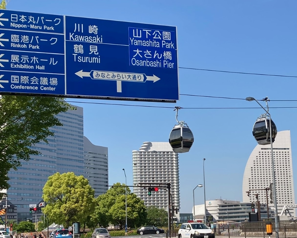 櫻木町的天空上有纜車