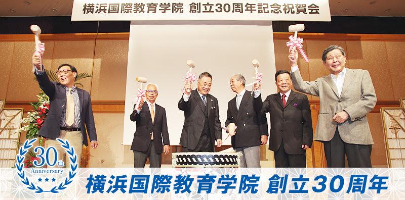 横浜国際教育学院 創立30周年