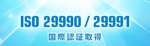 ISO 29990 / 29991 国際認証取得