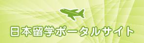 日本留学ポータルサイト