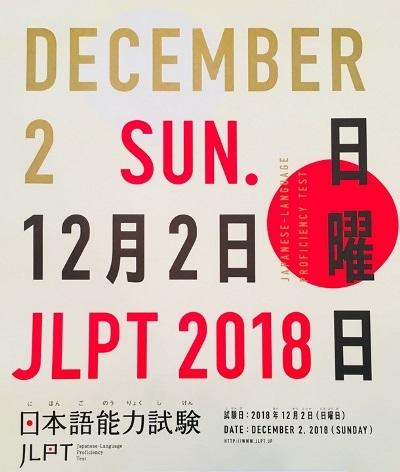 明日は日本語能力試験!
