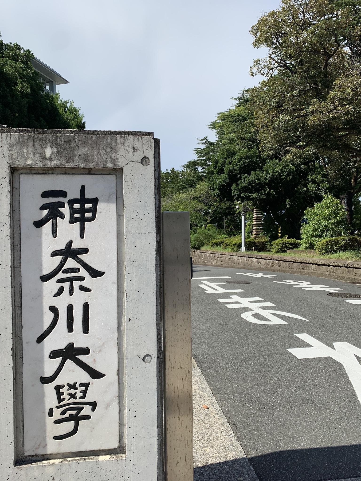 神奈川大学オープンキャンパスツアー