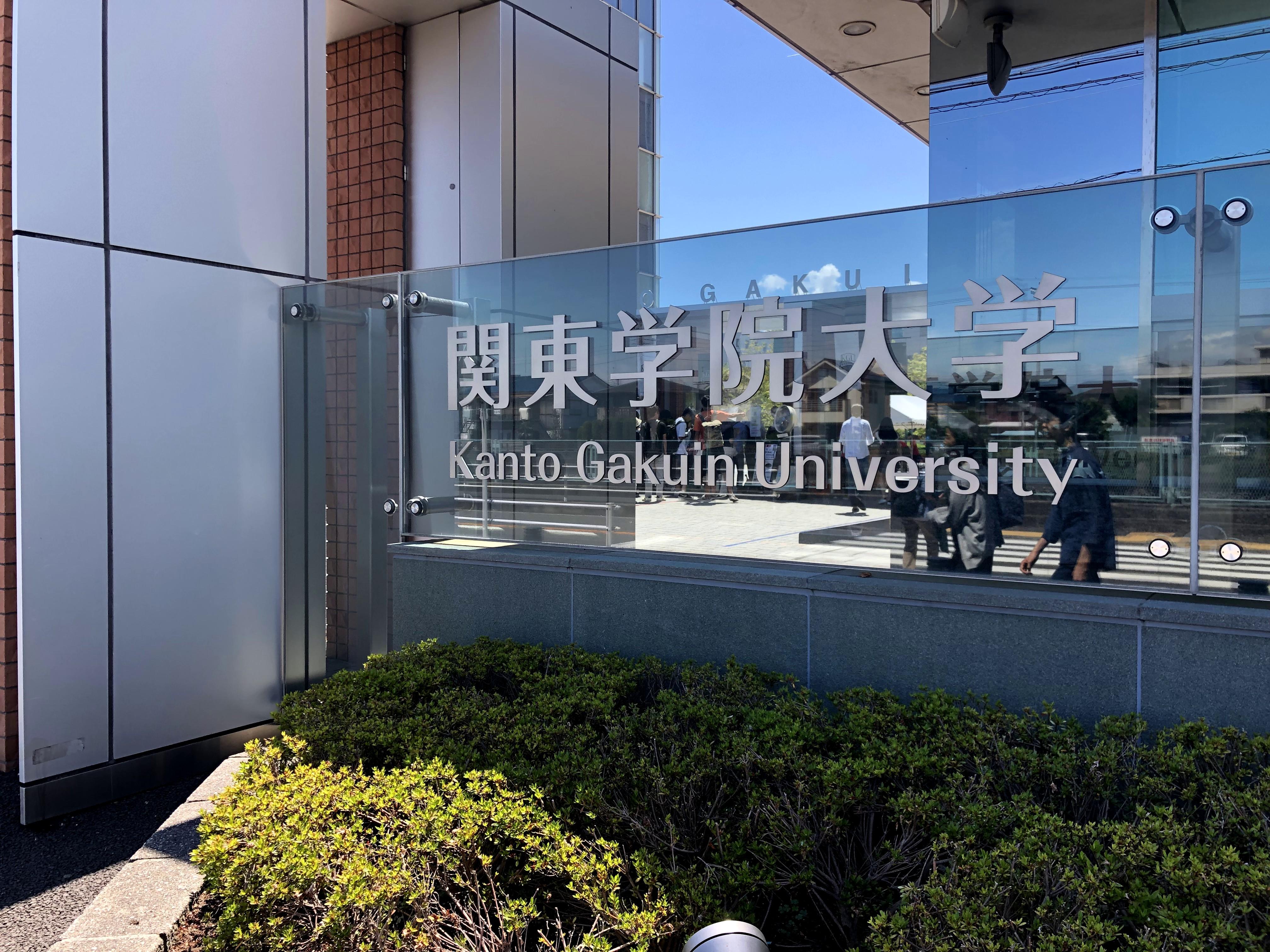 関東学院大学オープンキャンパスツアー