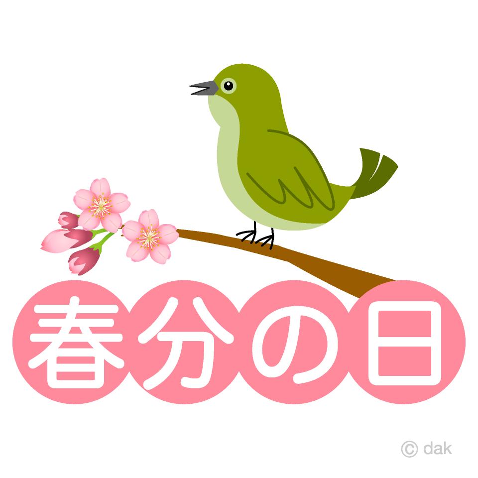 春分の日   ブログ   日本留学、日本語なら横浜国際教育学院