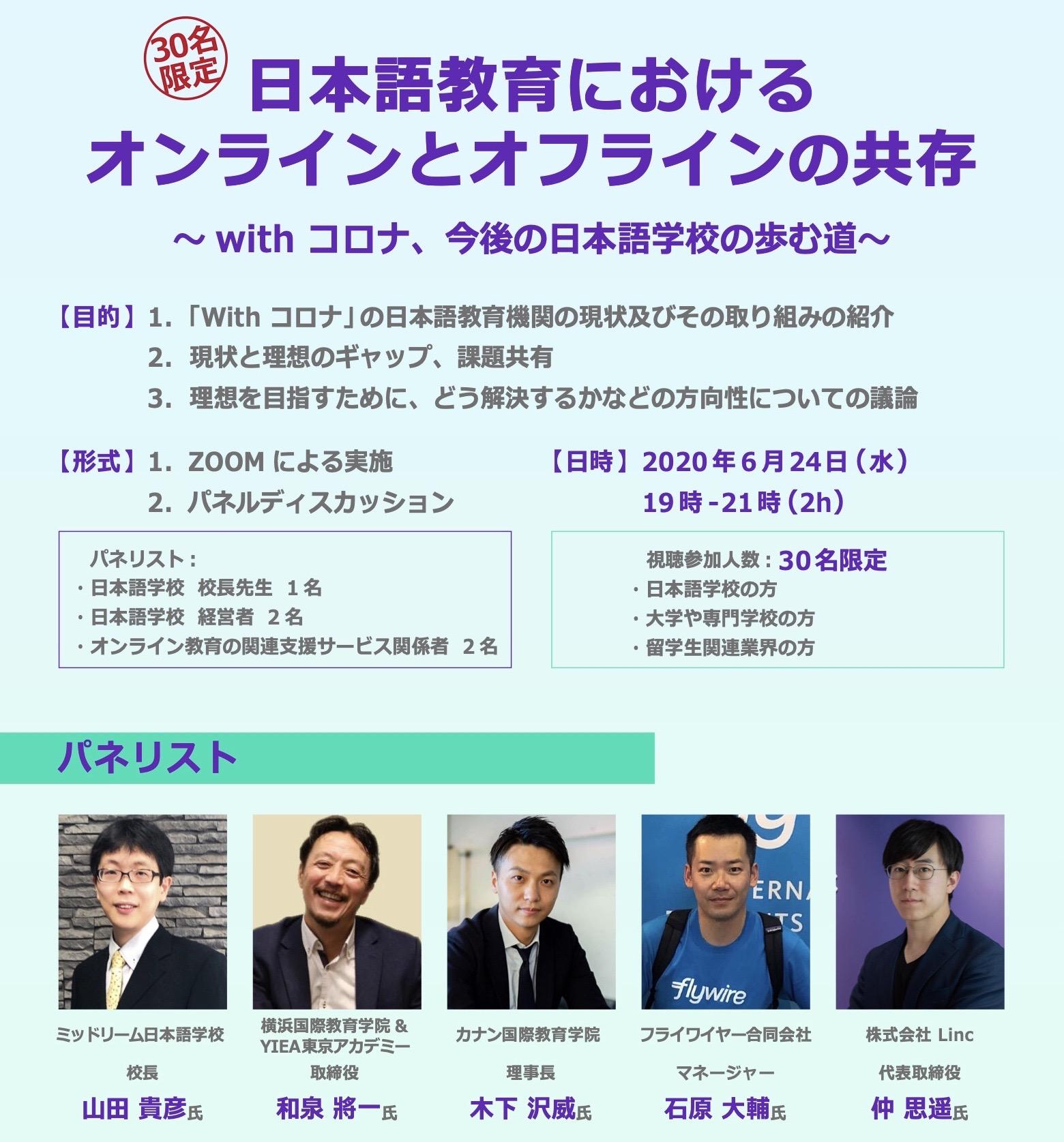 パネリストとして参加「日本語教育におけるオンラインとオフラインの共存」
