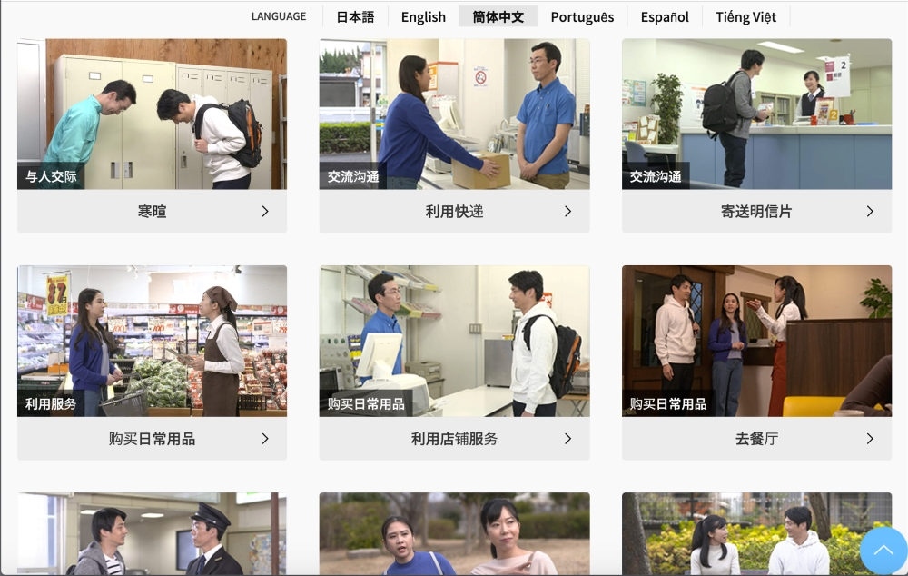 """""""生活の日本語""""をビデオで勉強しましょう!"""