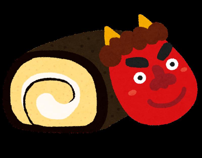 恵方巻(えほうまき)