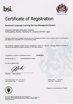 ISO29990/29991 双认证取得