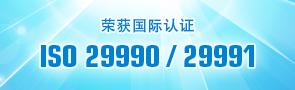 荣获国际认证 ISO 29990 / 29991